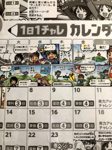 進研ゼミ1日1チャレカレンダー