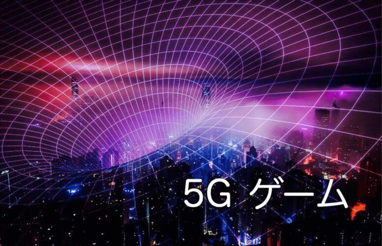 5G でゲームも進化