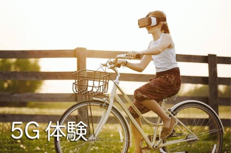 VRなどの体験の変化