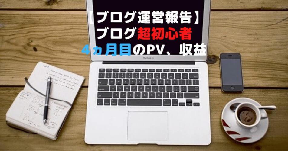 【ブログ運営報告】 ブログ超初心者 4ヵ月目のPV、収益