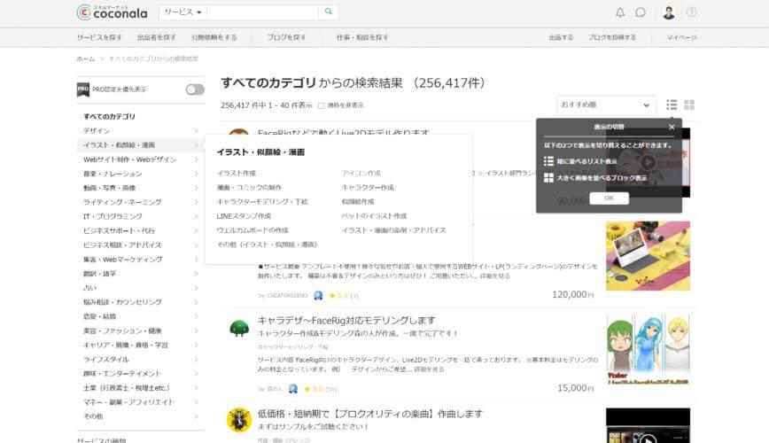 ココナラ検索画面