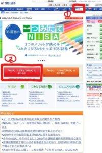 SBI証券NISA説明画面①