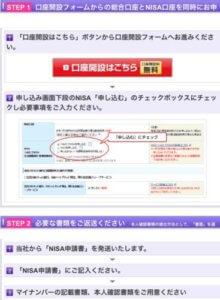 SBI証券NISA説明⑤