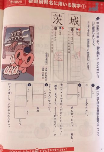 チャレンジ6月号漢字ばっちりドリル中身