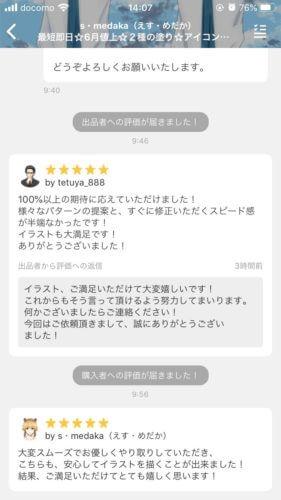 ココナラメッセージ③