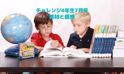 チャレンジ小学4年生7月号の教材と感想【2020年版】