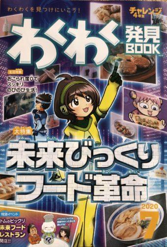 チャレンジ4年生7月号わくわく発見Book