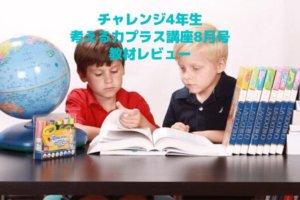 チャレンジ小学4年生考える力プラス講座8月号の教材レビュー【2020年版】