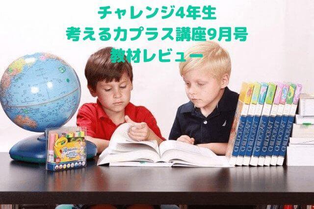 チャレンジ小学4年生考える力プラス講座10月号の教材レビュー【2020年版】