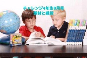 チャレンジ小学4年生9月号の教材【2020年版】