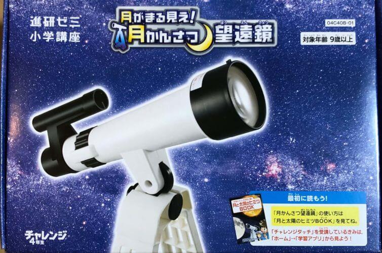 月かんさつ望遠鏡