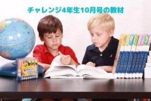 チャレンジ小学4年生10月号の教材【2020年版】