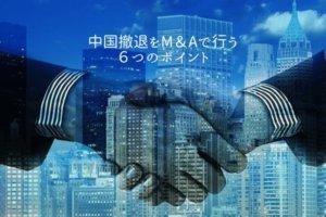 中国の現地法人をM&Aで撤退するためのポイント