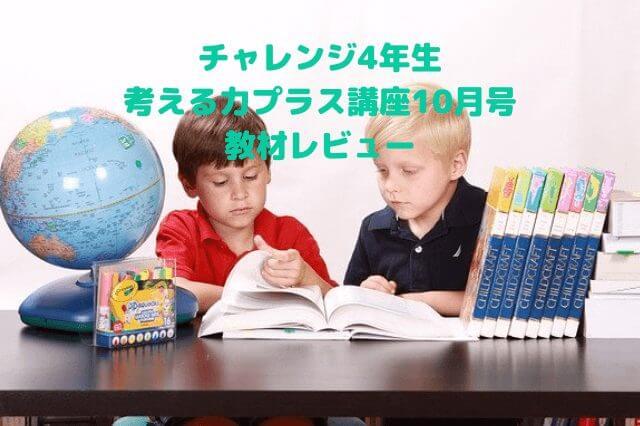 チャレンジ小学4年生考える力プラス講座11月号の教材レビュー【2020年版】