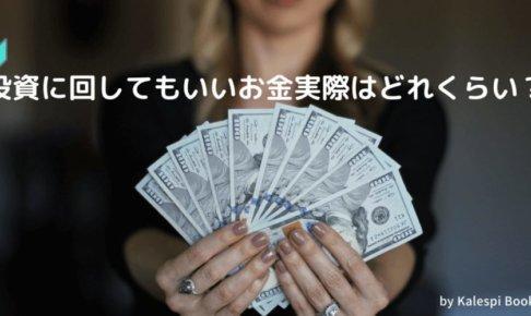 投資に回しても良いお金の最適な割合はどれくらい?