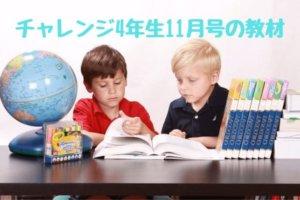 チャレンジ小学4年生11月号の教材【2020年版】