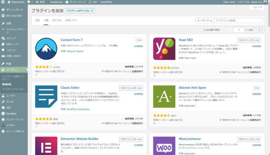 Wordpressプラグイン管理画面