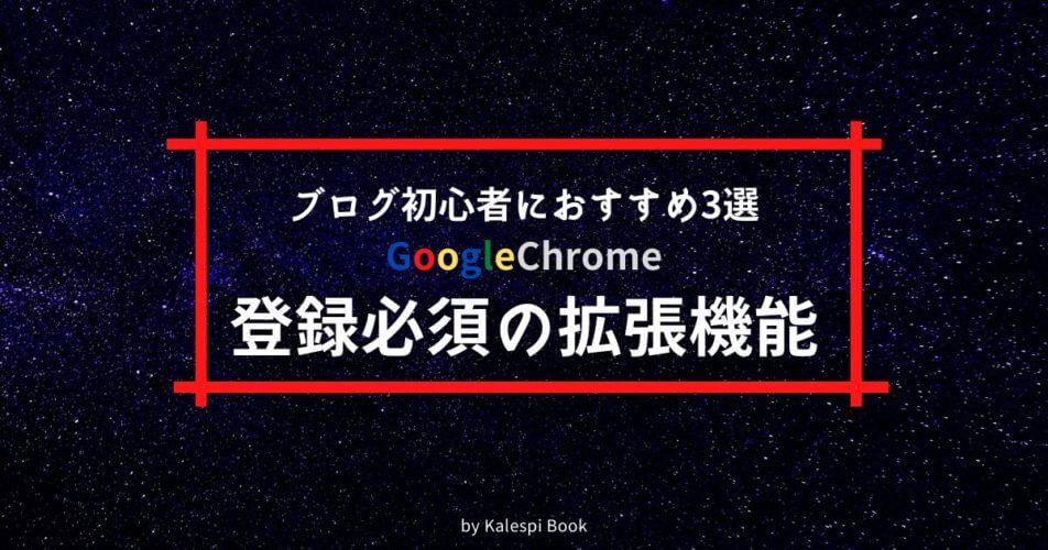 ブロガーにおすすめのGoogle chrome拡張機能3選