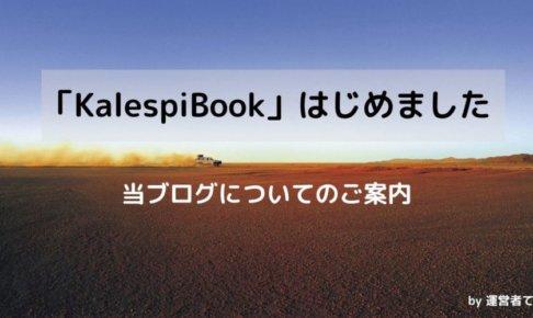 プロフィール | KalespiBook運営者てつや(@tetuya_888)