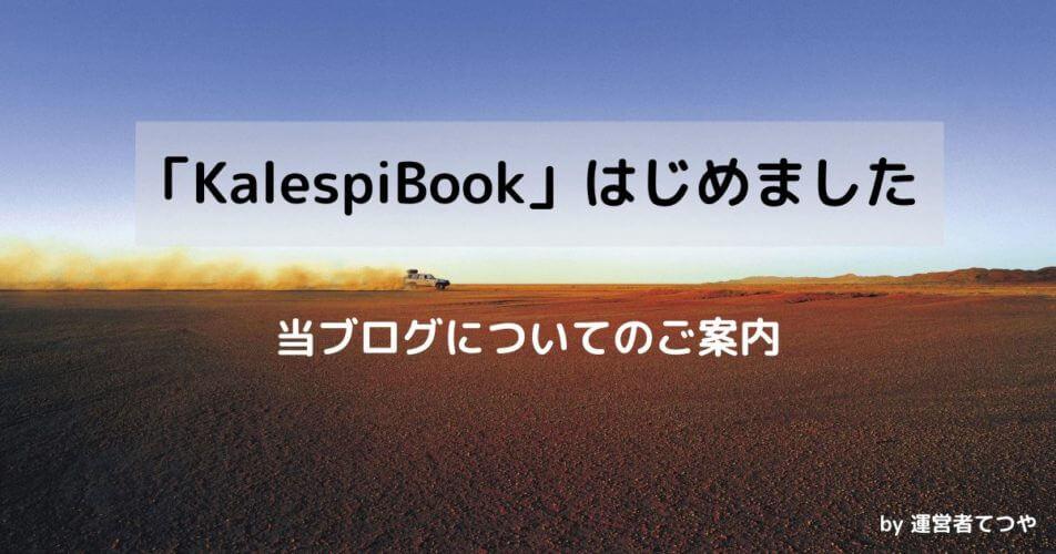 プロフィール   KalespiBook運営者てつや(@tetuya_888)