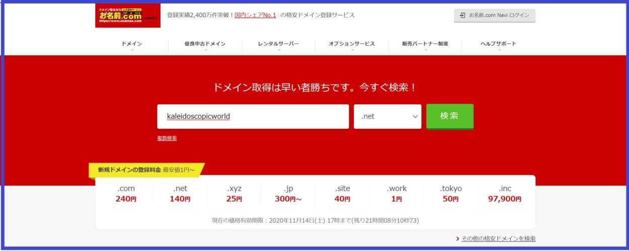 お名前.com①