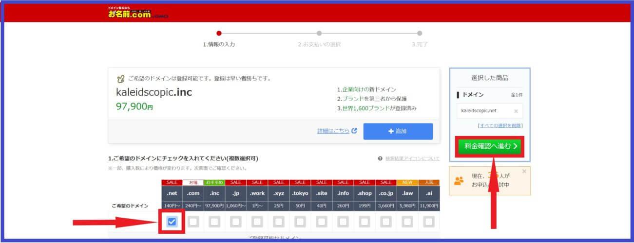 お名前.com③