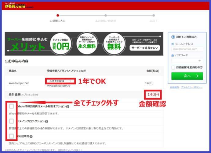 お名前.com⑤