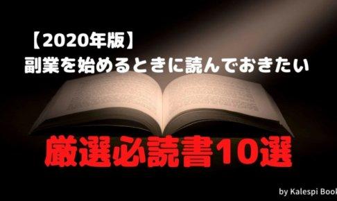 副業を始める時にこれだけは読むべきおすすめ本10選 | 2020年版