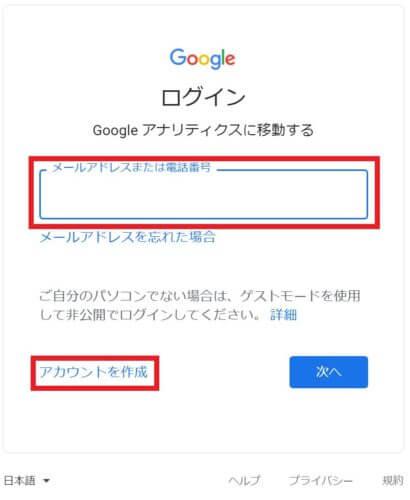 グーグルアナリティクスログイン
