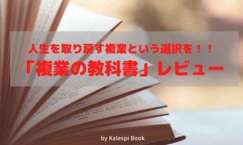 人生を取り戻す複業という選択を|書籍「複業の教科書」レビュー