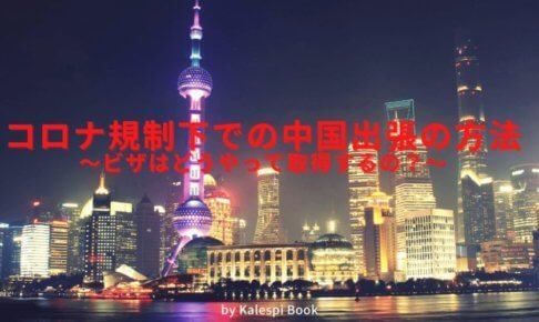 (2020年12月)コロナ規制下での中国出張の方法|ビザ取得の現状