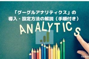 グーグルアナリティクスの導入と設定方法を優しく解説