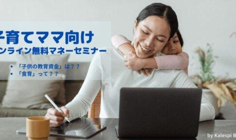 子育てママのための無料オンラインマネーセミナーのレビュー|ほけんガーデンプレミア主催