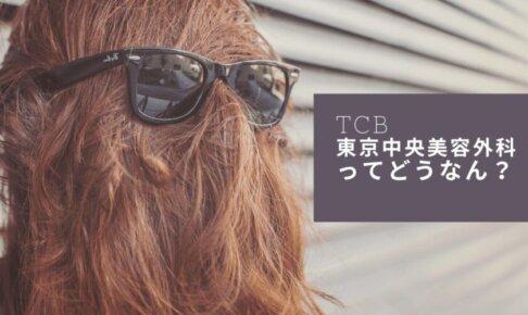 TCB東京中央美容外科グループの口コミ・評判|医療脱毛クリニック