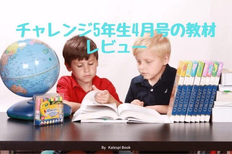 チャレンジ小学5年生4月号の教材とレビュー【2021年版】