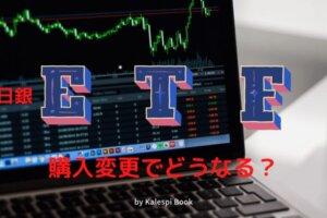 日銀ETF購入方針の変更で何が変わる?バリュー株を買いましょう