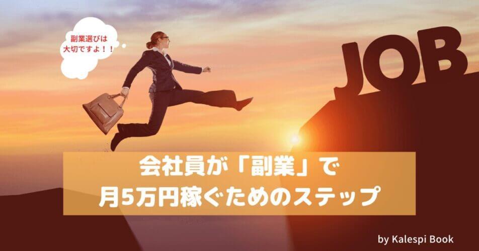 会社員が副業で月5万円稼ぐステップ|キャリアと年収アップにも役立つ