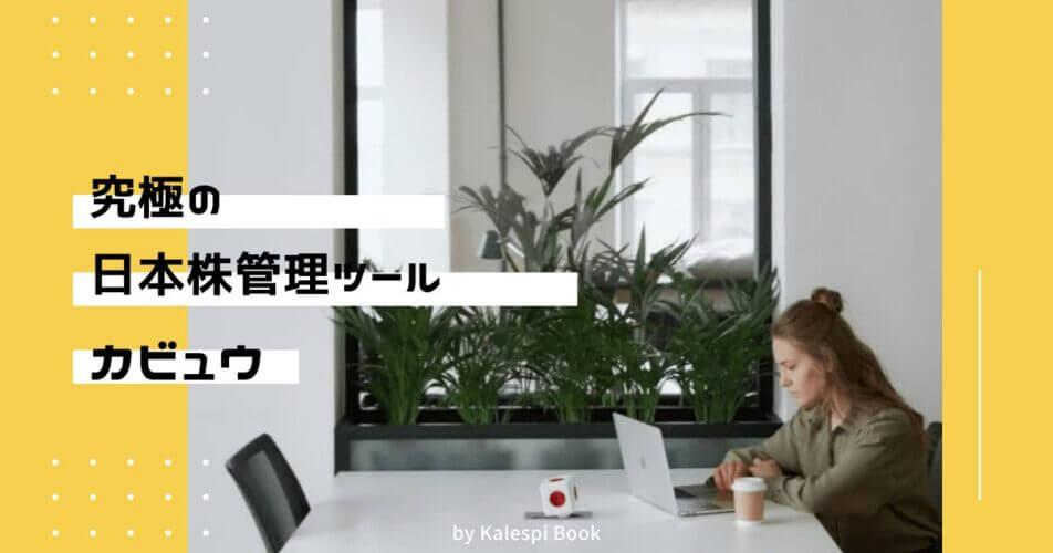 カビュウは最強の日本株管理ツール?!|実際使ってみたレビューと口コミ
