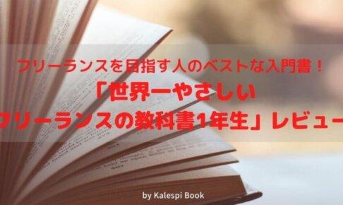 フリーランスを目指す方の入門書|書籍「世界一やさしいフリーランスの教科書1年生」レビュー