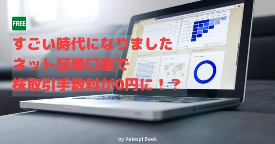 (2021年4月)証券会社の株取引手数料が無料の時代に!?証券口座は?