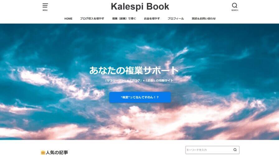 kalespibookトップ画面