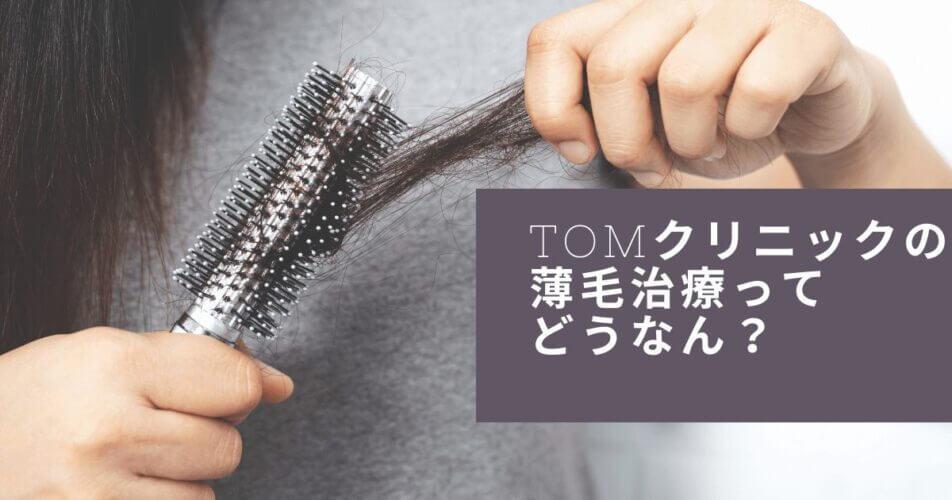 薄毛治療のTOMクリニック口コミ・評判|男性も女性もOK