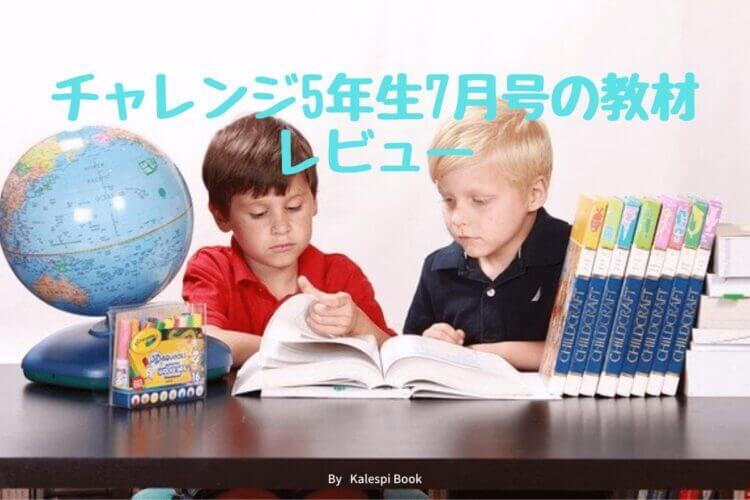 チャレンジ小学5年生7月号の教材とレビュー【2021年版】