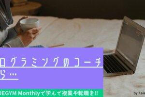 CODEGYM Monthlyの評判を調査!メリット・デメリットを解説!