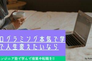 侍エンジニア塾の評判を調査!メリット・デメリットを解説!