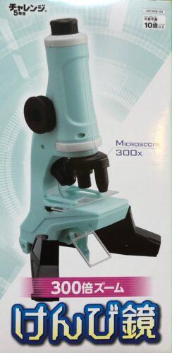 小学5年チャレンジ8月顕微鏡