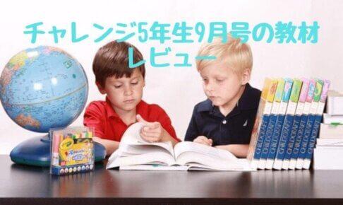 チャレンジ小学5年生9月号の教材とレビュー【2021年版】