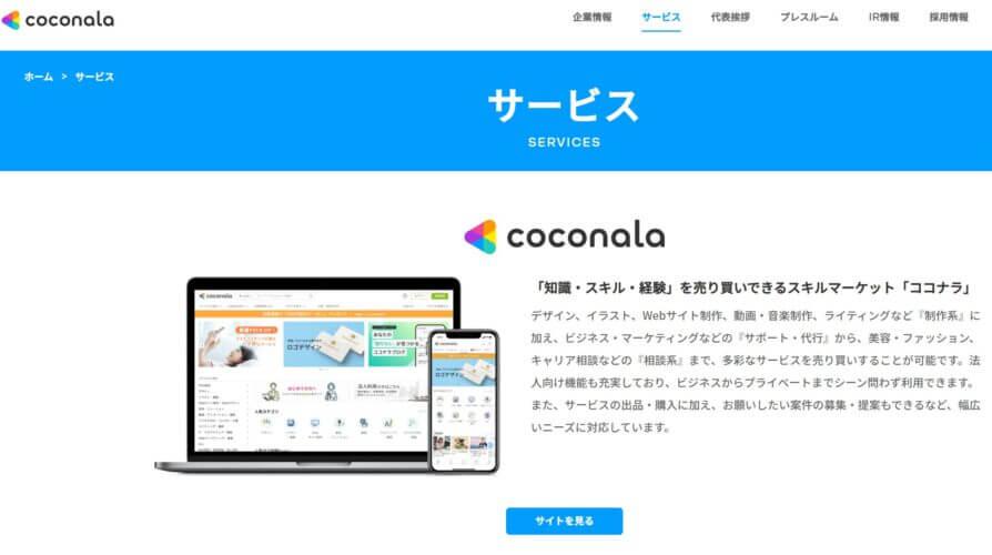 クラウドソーシングサイトの穴場なら「ココナラ」