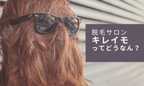 脱毛サロンキレイモの口コミ・評判